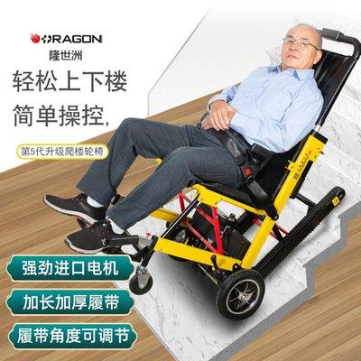 隆世洲電動爬樓輪椅爬樓機爬樓梯神器 全自動上下樓梯履帶式折疊#優品匯#