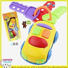 HH婦幼館 玩具 音樂 汽車 鑰匙 益智玩具【2Y194X247】