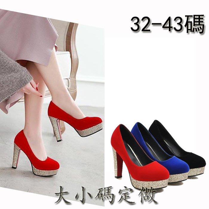韓系夜店粗跟拼色單鞋防水臺高跟女鞋 32-43碼  B2