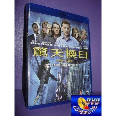 A區Blu-ray藍光台灣正版【驚天換日Man on a Ledge (2012)】 全新未拆《阿凡達:山姆沃辛頓》