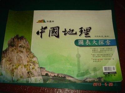 中國地理圖表大探索 8成新 全彩 [減輕家長負担價]【CS超聖文化讚】