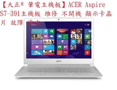 【大正* 筆電主機板】ACER Aspire S7-391主機板 維修 不開機 顯示卡晶片 故障 滲水 台中市