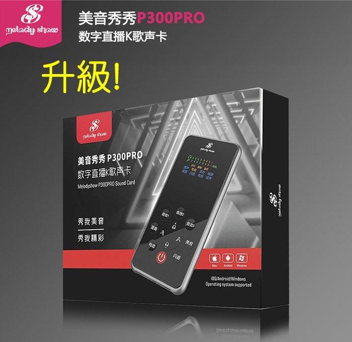 【美音秀秀P300 pro】迴音可調高低音可調 數位立體聲 超強迴音/電音/美聲/變聲 自己錄3段特效音樂