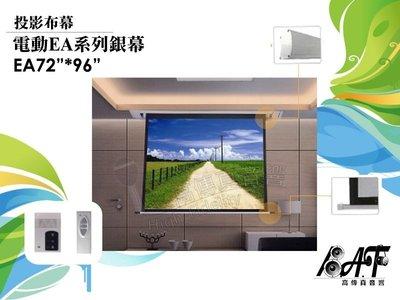 高傳真音響【EA7296】120吋電動EA系列銀幕. EA系列鋁合金外殼