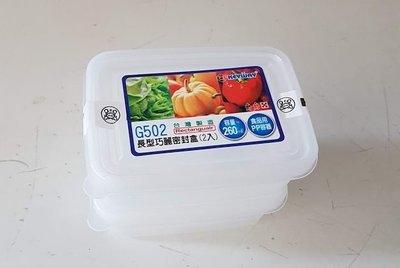 小毛收納館『KEYWAY G502 巧麗長型密封盒 2入』含稅開發票 聯府 保鮮盒 樂扣 副食品 0.26L 台南市