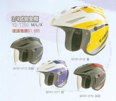 YAMAHA 山葉 原廠 YO-T260/T220 3/4式安全帽 耳襯