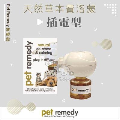 [Pet Remedy放輕鬆]天然草本費洛蒙,插電型,40ml