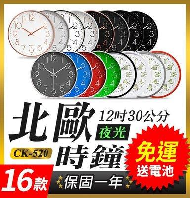 【傻瓜批發】(CK-520)北歐時鐘 ...