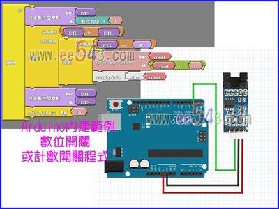 光電測轉速模塊MH.馬達測速傳感器光電感應模組光電計數器光電開關槽型光耦紅外線對射式光電傳感器