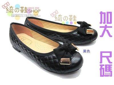 ☆綺的鞋鋪子【加大尺碼】菱格紋蝴蝶結低跟包鞋25.5~27cm 51黑55 後跟高1公分 台灣製造MIT