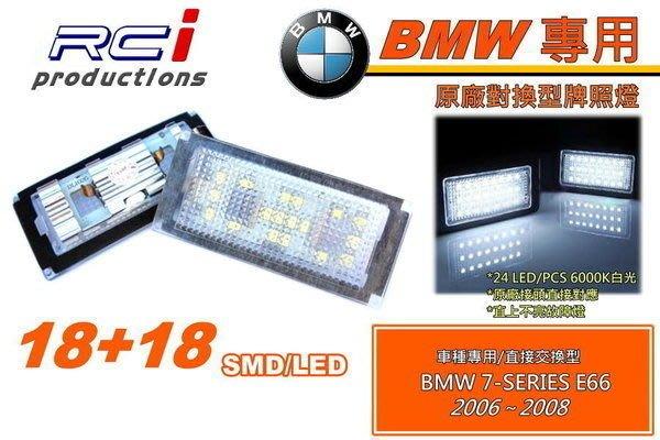 RCi HID 專賣店 BMW E66 大七 專用LED牌照燈 18晶片原廠交換型 735 740 745 750 B7適用