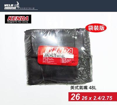 【飛輪單車】KENDA 建大內胎 26吋 (26*2.4/2.75美嘴 美式氣嘴48mm) [09264026]