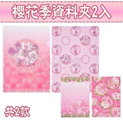 *FollowV*日本文具《現貨》櫻花季 米老鼠米奇米妮/小熊維尼 粉紅色櫻花瓣 資料夾/文件夾2入 迪士尼商店