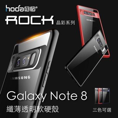 ROCK 三星 Galaxy Note8 TPU 矽膠 透明 超薄 防摔 抗震 手機殼 保護殼 晶彩系列