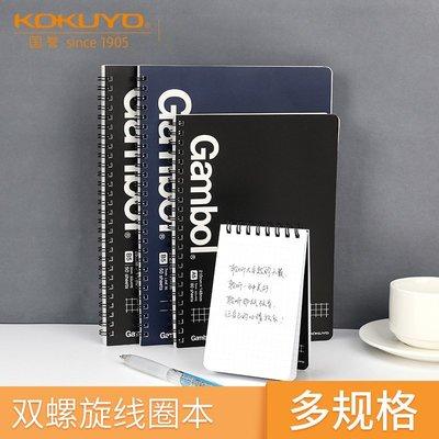 日本KOKUYO國譽GC Gambol 雙螺金屬線圈 A4/B5/A5 記事本