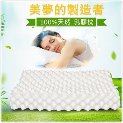 顆粒設計工學式乳膠枕頭 100%天然乳...