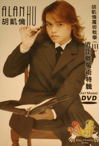 【天天魔法】魔術師 胡凱倫~ 近距離魔術教學DVD ~正宗原廠教學DVD~
