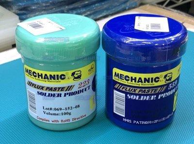 含稅 100g 維修佬高活性 UV223 UV559 助焊膏 助焊劑 無鉛環保焊油 可焊接金屬 不銹鋼等