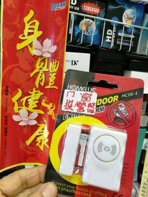 本店擁有正評1155 是你購物的保障 100%新 Window / Door Entry Alarm  門,窗警報器 可郵寄 電51141215