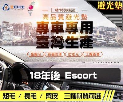 【麂皮】18年後 Escort 避光墊 / 台灣製 escort避光墊 escort 避光墊 escort 麂皮 儀表墊