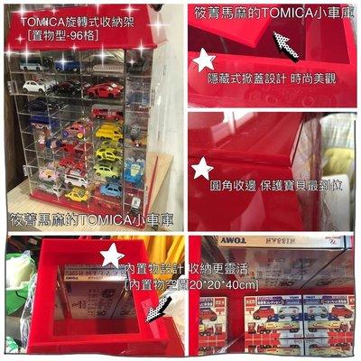 (96格置物式+四面上鎖裝置下標區)壓克力展示盒 TOMICA/多美 小車旋轉架 收納架 展示櫃 停車場 迪士尼