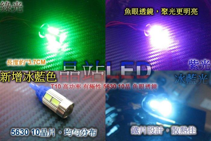《晶站》5W T10 有極性 5730 10晶 魚眼透鏡 聚光鏡 亮度高 鐵片散熱品質保證 T10小魚眼 小燈 方向燈