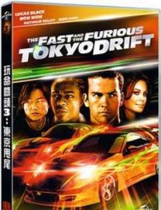 玩命關頭3 東京甩尾DVD,The Fast and the Furious 3,正版全新