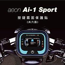 aeon Ai-1 Sport 按鍵霧面 保護貼 (gogoro2 Plus 2S delight EC-05可用)