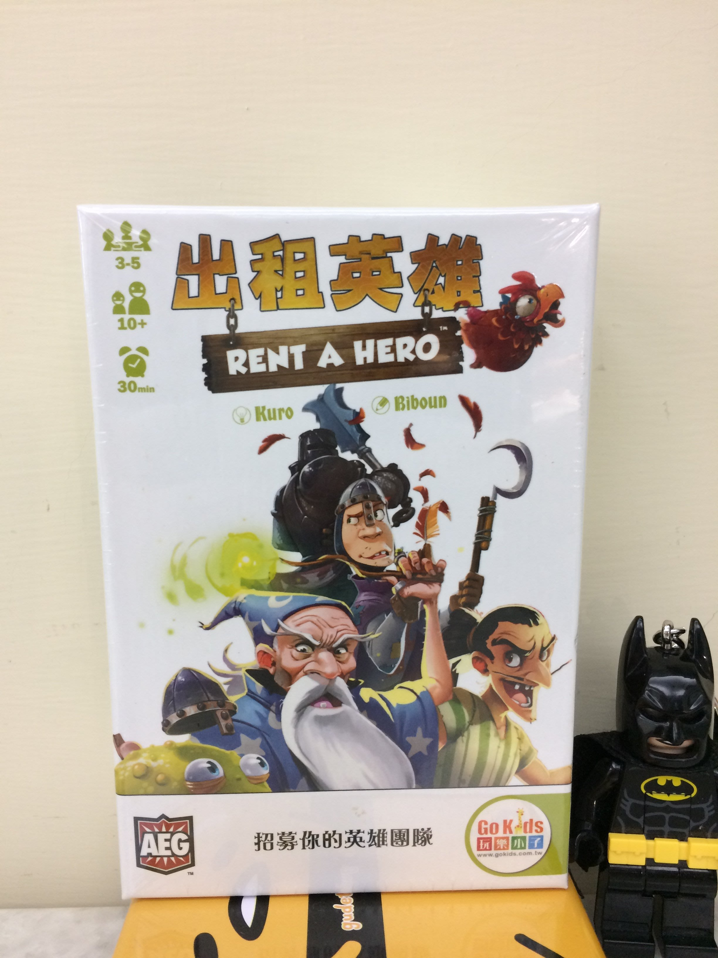 【桌遊世界】可開收據!正版桌遊 出租英雄 Rent a Hero
