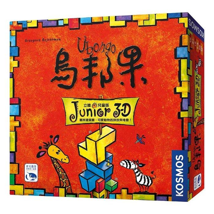 骰子人桌遊-(免運)烏邦果3D兒童版 Ubongo 3D Junior (繁) (空間.拼放.邏輯) 少年.幼兒.入門