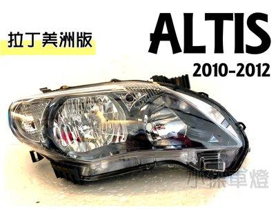 小傑車燈精品--全新 ALTIS 10 11 12 年10.5代 黑框 拉丁美洲版 無HID專用 大燈 一組5000