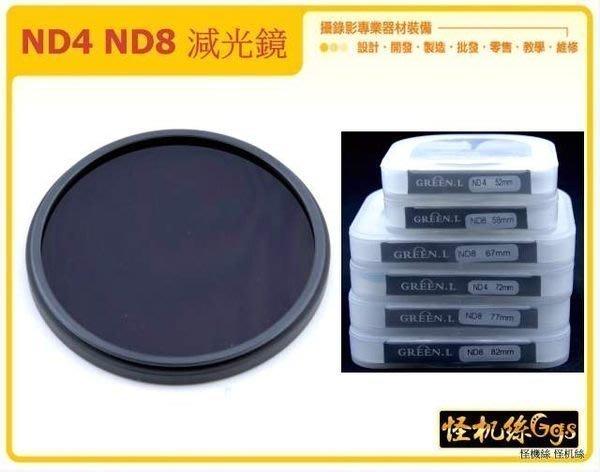 破盤促銷 綠葉 GREEN.L ND4 ND8 減光鏡 82mm 均一價