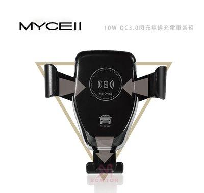 光華商場。包你個頭【MYCELL】10W QC3.0 閃充 無線 充電 車架組 附QC3.0車充 台灣製 公司貨2件9折