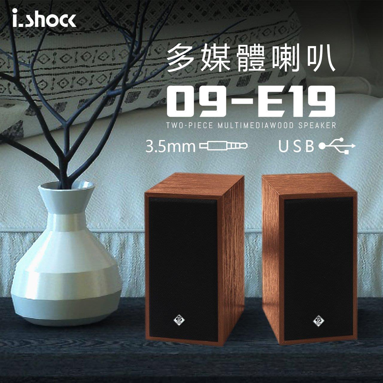嚴選木材音箱 ishock 喇叭兩件式多媒體喇叭 木質喇叭 電腦喇叭【G1025】
