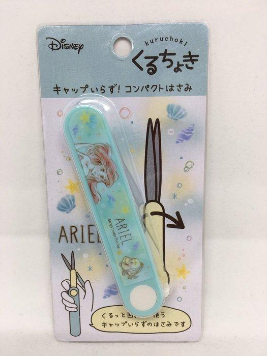 日本 小美人魚隨身攜帶式收納剪刀