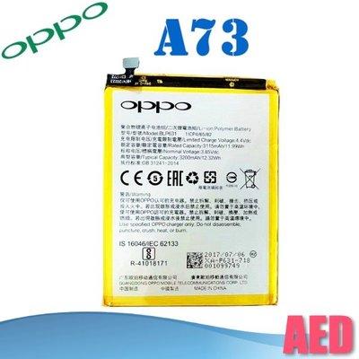 ⏪ AED ⏩ OPPO A73 CPH1725 BLP631 電池 全新品 手機電池 手機維修 保養