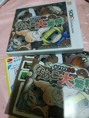 請先詢問庫存量~ 3DS 觸摸偵探 菇菇大冒險 NEW 2DS 3DS LL N3DS LL 日規主機專用
