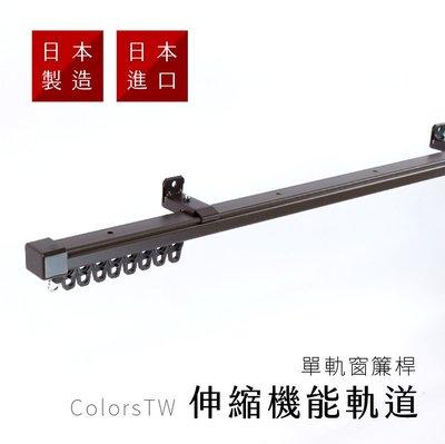 【伸縮】單軌伸縮軌道 160-300cm 日本製 日本進口 滑順 好拉 簡單 DIY 裝潢 ※請留言需要的顏色