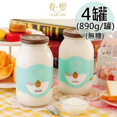 【眷戀】LESJOURS無加糖原味優格4罐(890g/罐〉