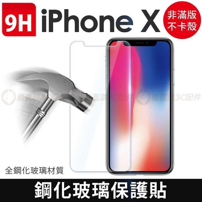 【現貨】 蘋果 iPhoneX 鋼化玻璃 保護貼 iPhone X 高硬度 鋼化貼 鋼化膜 玻璃貼 螢幕貼 不卡殼 IP
