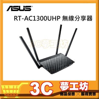 【公司貨】華碩 ASUS 天線加強版 雙頻 RT-AC1300UHP 無線分享器  無線網路 基地台 台中市