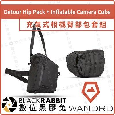 數位黑膠兔【 WANDRD 充氣式 相機 臀部包 套組】 快槍手 Detour Inflatable 收納袋 相機包