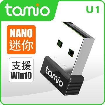【須訂購】TAMIO U1-USB無線網卡 超小體積、速度最高150Mbps 內建隱藏式天線