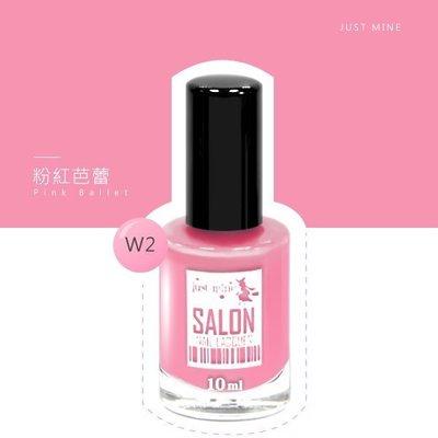 【just mine沙龍級指甲油*粉紅芭蕾-W2】歐美大廠同等級原料似OPI.UNT.3CE.韓劇款