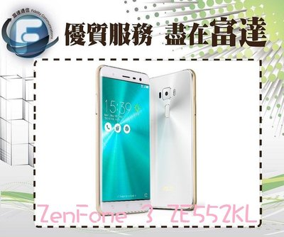 【全新8200元】ASUS ZenFone 3 ZE552KL 1600萬 5.5 吋 4G+64G