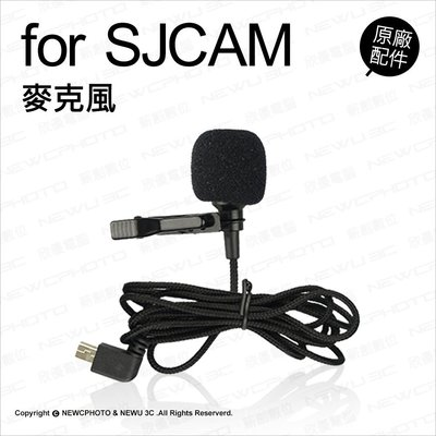【薪創光華】SJCam 原廠配件 麥克風 短款 外接 SJ6 SJ7 SJ 360 SJ4000 SJ 5000
