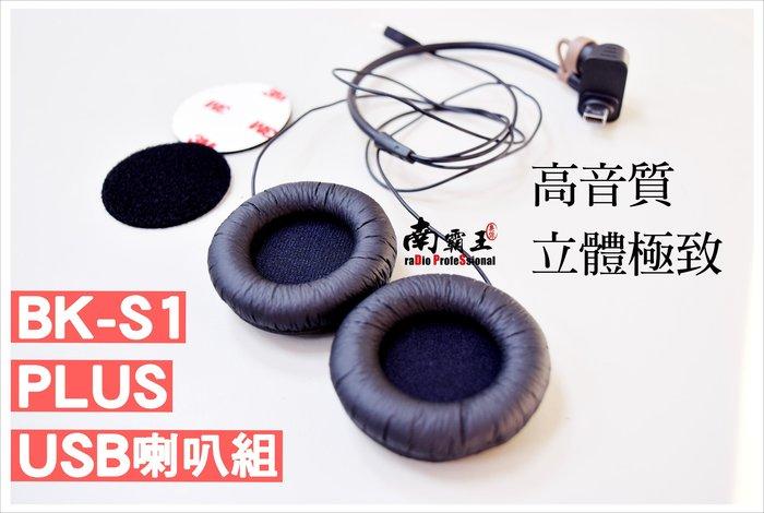 ~No1南霸王無線電~騎士通 BK-S1 PLUS USB喇叭組 機車 重機 立體聲 重低音 藍牙耳機 不含麥克風