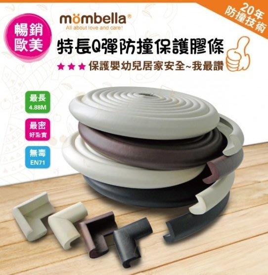 【魔法世界】mombella 媽貝樂 超長Q彈防撞條 4.88M【居家安全防護用品】
