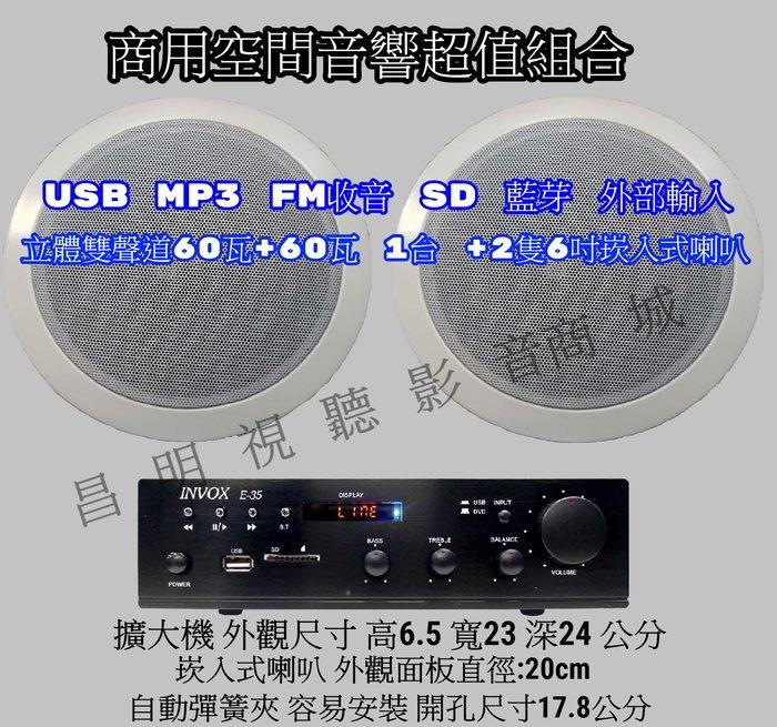 【昌明視聽】INVOX E-35 擴大機一台 +喇叭 Pearller 崁頂式喇叭 2隻 商用空間超值音響小組合