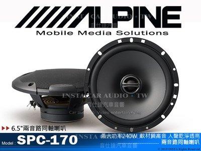 音仕達汽車音響 台北 台中 ALPINE SPC-170 6.5吋兩音路同軸喇叭 二音路喇叭 全新公司貨